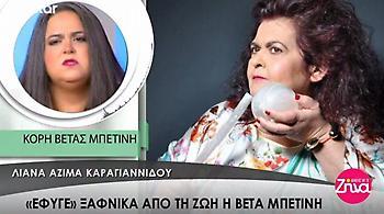 Η κόρη της Βέτας Μπετίνη αποκαλύπτει: «Ακόμα δεν έχουμε βρει γιατί έφυγε»