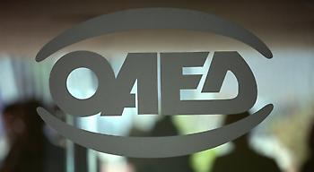 ΟΑΕΔ: Μείωση των ανέργων τον Σεπτέμβριο