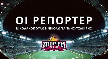 Οι «Ρεπόρτερ» του ΣΠΟΡ FM κάνουν «ταμείο» του ντέρμπι την Κυριακή