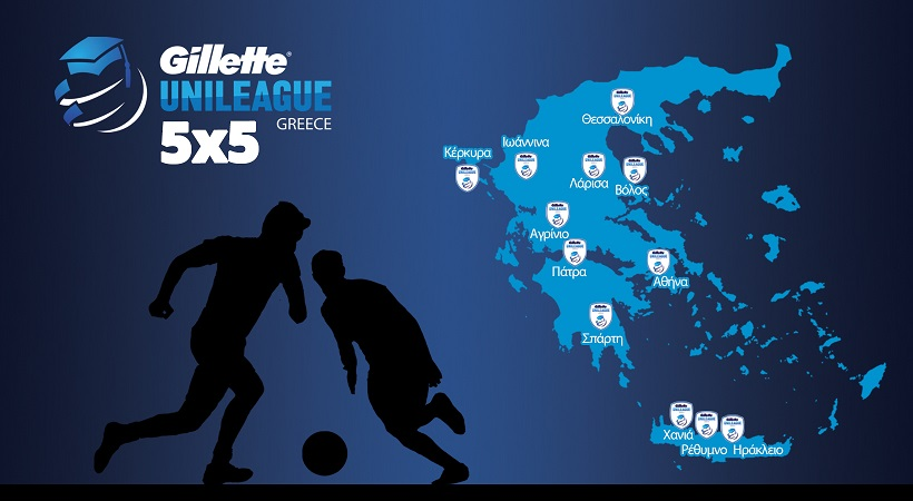 Νιώσε την εμπειρία του Gillette Unileague 5x5!