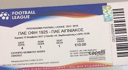 Τα εισιτήρια του ΟΦΗ με Αιγινιακό