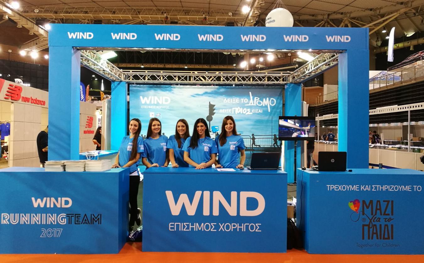 Προσφορές WIND για τους δρομείς του Αυθεντικού Μαραθωνίου στο WIND pop up store στην Marathon Expo