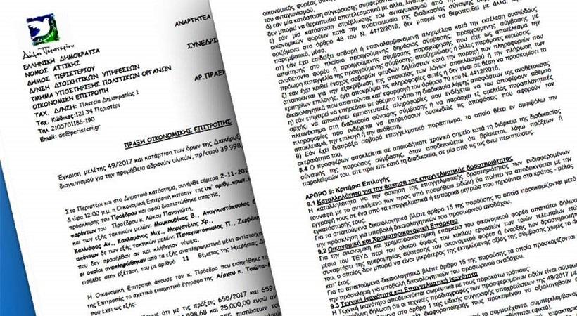 H Διαύγεια εκθέτει τον Δήμο Περιστερίου: «Κώστα τις έχουν οι προμηθευτές που θέλουμε;»