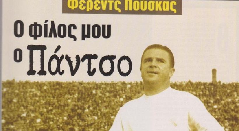 «Ο φίλος μου, ο Πάντσο»: Ο Γιάννης Διακογιάννης για τον Φέρεντς Πούσκας