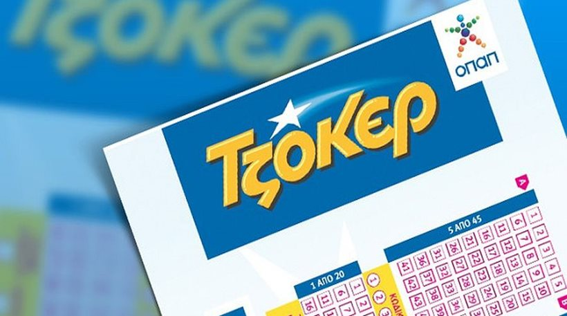 Τζόκερ: Αυτοί είναι οι τυχεροί αριθμοί - Ένας νικητής παίρνει 4,1 εκατ. ευρώ
