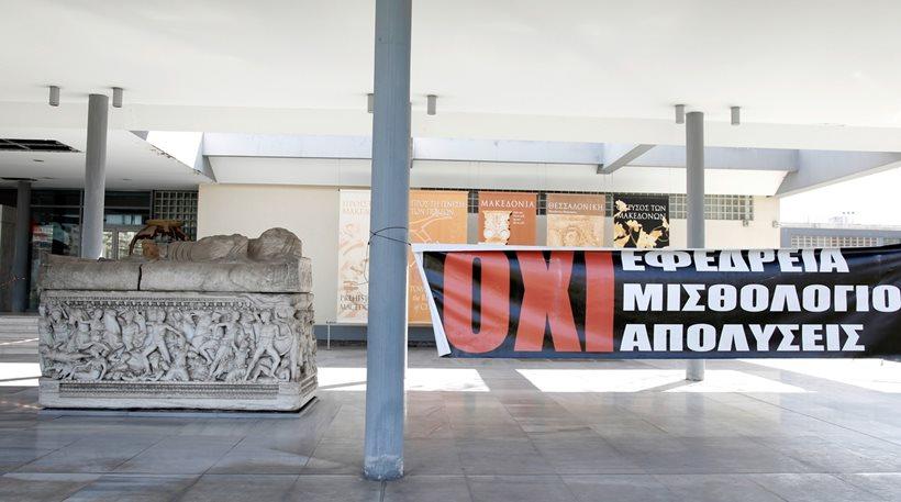 Κήρυξε απεργία το Πανελλήνιο Σωματείο Εκτάκτου Προσωπικού του ΥΠΠΟ