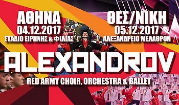 Το θρυλικό μουσικό σύνολο του Κόκκινου Στρατού έρχεται στην Ελλάδα