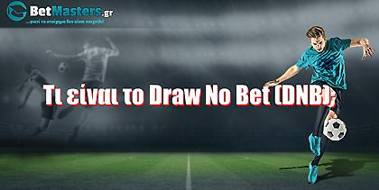 Betmasters: Τι είναι το Draw No Bet (DNB)