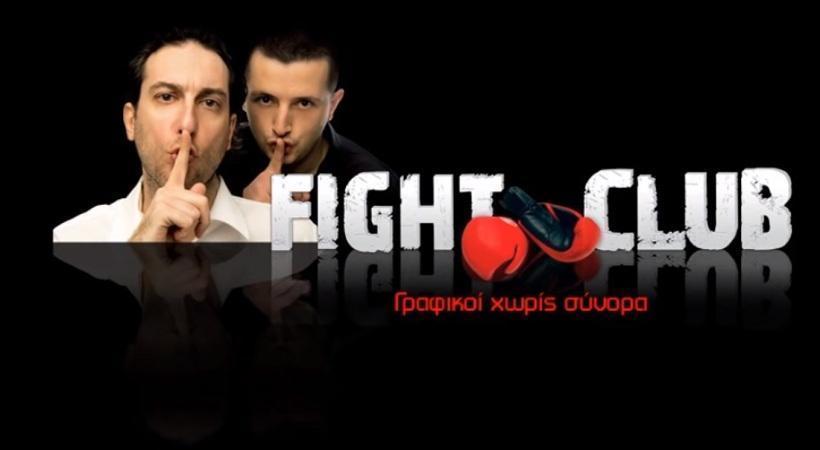 Fight Club 2.0 - 29/11/17 - Κουβέντες του καφενέ