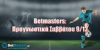 Betmasters: Προγνωστικά Σαββάτου 09/12