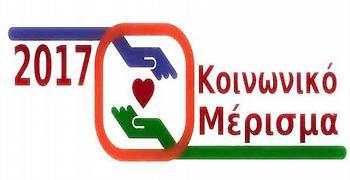 Την Τρίτη 12 Δεκεμβρίου λήγει η προθεσμία για ένταξη στο κοινωνικό μέρισμα