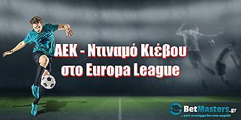 Betmasters: ΑΕΚ - Ντιναμό Κιέβου στους 32 του Europa