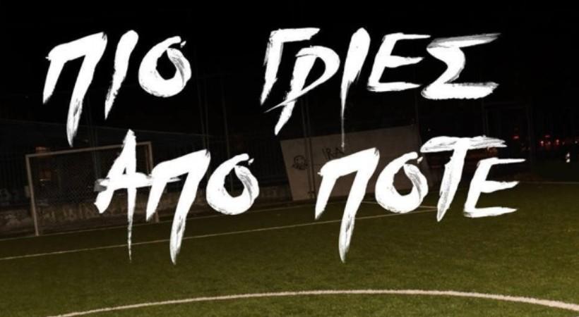 Τρομερό… σλόγκαν του Ηρακλή για τη νέα μπουτίκ της ομάδας! (pic)
