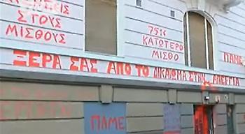 Έφοδος του ΠΑΜΕ στα γραφεία του ΣΕΒ – Έγραψαν συνθήματα