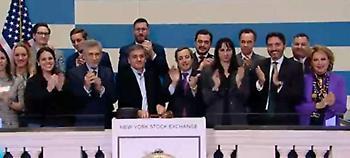 O Τσακαλώτος χτύπησε το καμπανάκι στη Wall Street (video)