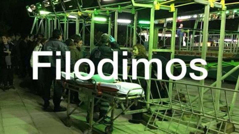Σοκ στο Αίγιο: Μητέρα και παιδιά έπεσαν από τρενάκι λούνα παρκ