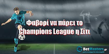 Champions League: Φαβορί η Σίτι