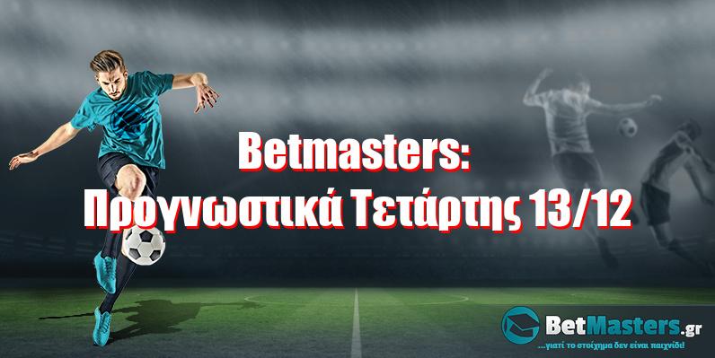 Betmasters: Τετάρτης 13/12