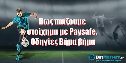 Betmaster: Πως παίζουμε στοίχημα με Paysafe. Οδηγίες Βήμα βήμα