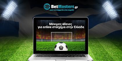 Betmasters: Μόνιμες άδειες στοιχήματος online στην Ελλάδα