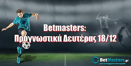 Betmasters: Προγνωστικά Δευτέρας 18/12