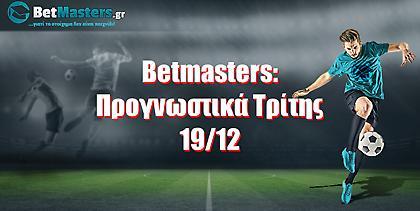 Betmasters: Προγνωστικά Τρίτης 19/12