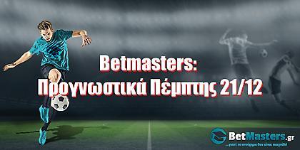 Betmasters: Προγνωστικά Πέμπτης 21/12