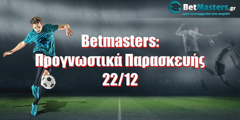 Betmasters: Προγνωστικά Παρασκευής 22/12