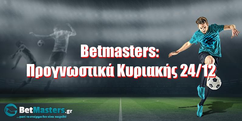 Betmasters: Προγνωστικά Κυριακής 24/12
