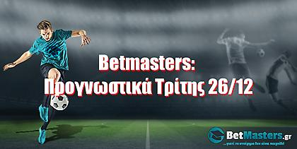 Betmasters: Προγνωστικά Τρίτης 26/12