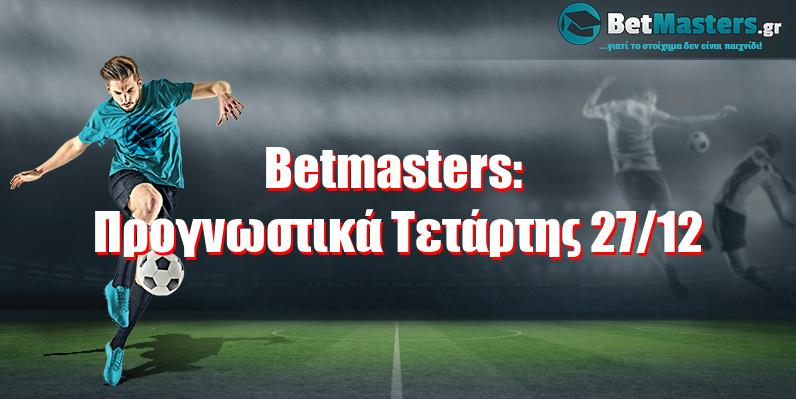 Betmasters: Προγνωστικά Τετάρτης 27/12