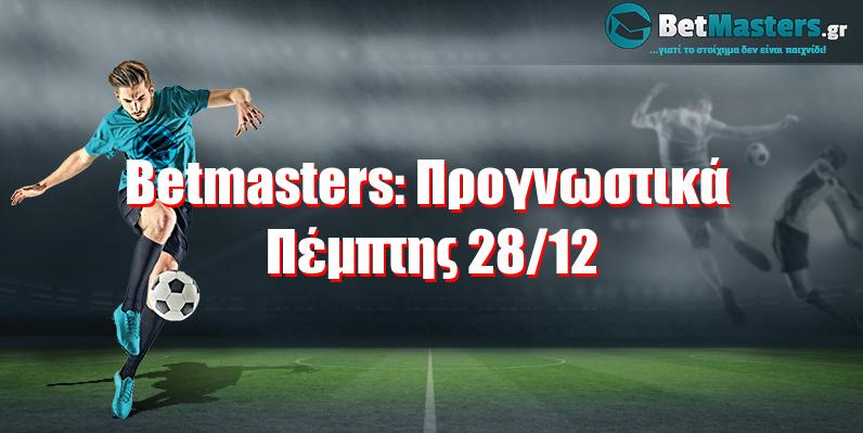 Betmasters: Προγνωστικά Πέμπτης 28/12