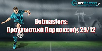 Betmasters: Προγνωστικά Παρασκευής 29/12