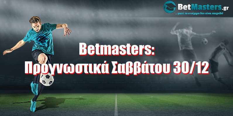 Betmasters: Προγνωστικά Σαββάτου 30/12