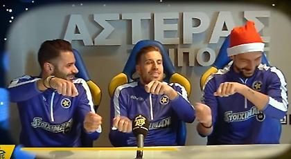 Τα κάλαντα του Αστέρα Τρίπολης (video)
