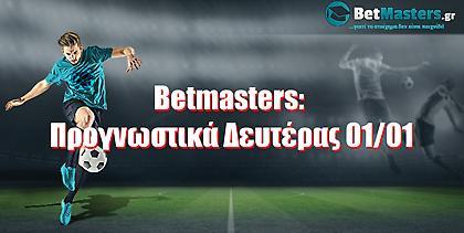 Betmasters: Προγνωστικά Δευτέρας 01/01