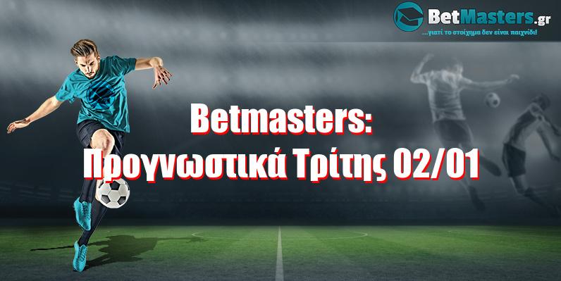 Betmasters: Προγνωστικά Τρίτης 02/01