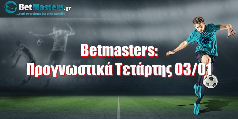 Betmasters: Προγνωστικά Τετάρτης 03/01