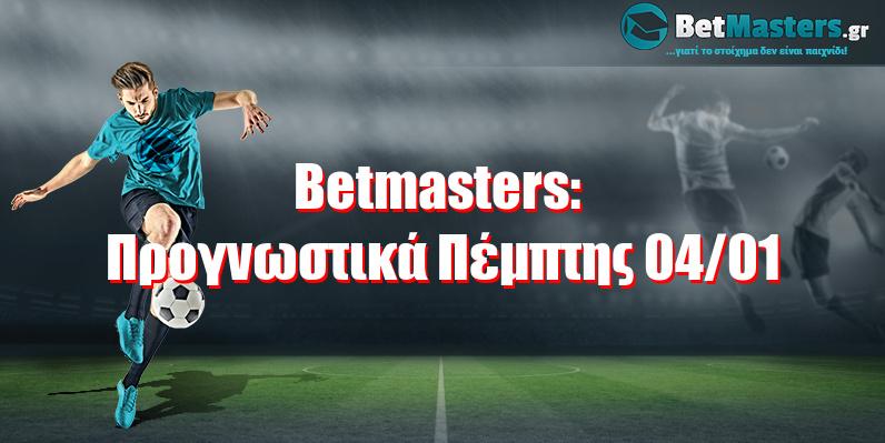 Betmasters: Προγνωστικά Πέμπτης 04/01