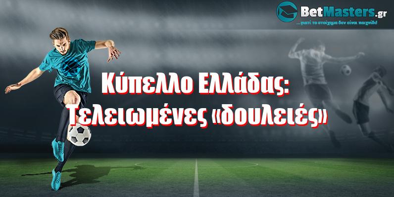 Kύπελλο Ελλάδας: Τελειωμένες «δουλειές»
