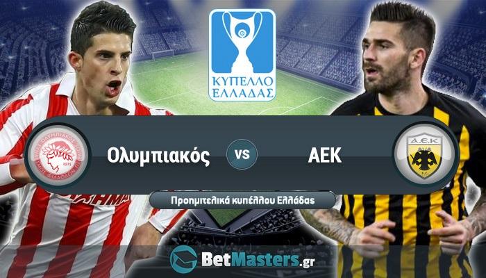 Betmasters: Φαβορί ο Ολυμπιακός με ΑΕΚ στο κύπελλο