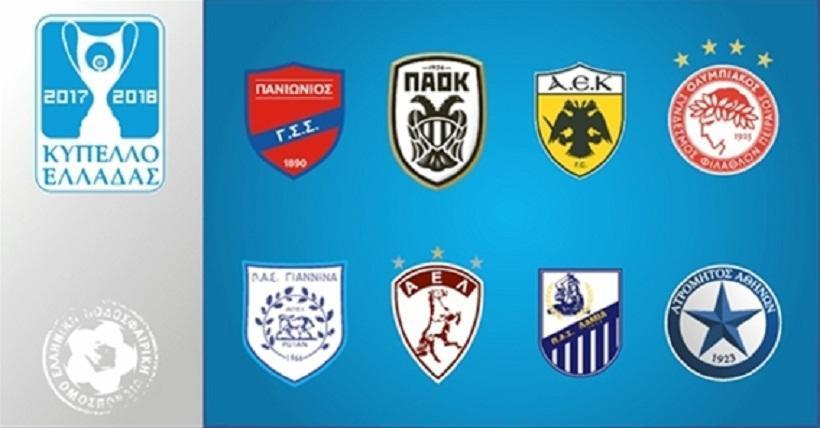 Το πρόγραμμα των πρώτων αγώνων του Κυπέλλου Ελλάδας