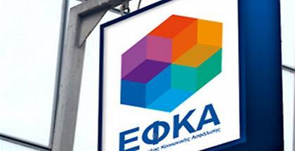 ΕΦΚΑ: Αναρτήθηκαν τα ειδοποιητήρια πληρωμής εισφορών Δεκεμβρίου