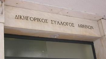 Εισβολή αναρχικών στον Δικηγορικό Σύλλογο Αθηνών