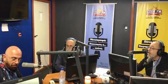 Ο Γιάννης Ζουγανέλης έκανε… Μπαμ και κάτω στον ΣΠΟΡ FM!