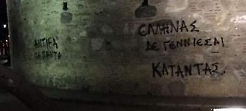 Θεσσαλονίκη: Αντιεξουσιαστές έγραψαν συνθήματα στον Λευκό Πύργο -5 προσαγωγές (pic)