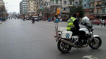Κυκλοφοριακές ρυθμίσεις στη Θεσσαλονίκη ενόψει συλλαλητηρίου