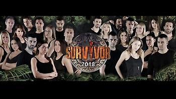 Survivor – Τηλεθέαση: Σάρωσε στην πρεμιέρα!