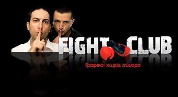 Fight Club 2.0 - 26/1/18 - Μεγάλος Αδερφός made in China