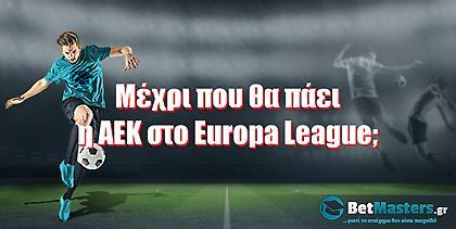 Μέχρι που θα φτάσει η ΑΕΚ στο Europa;